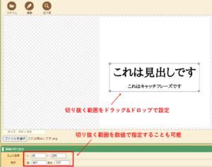 PEKO-STEP手順2