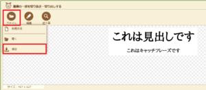 PEKO-STEP手順4