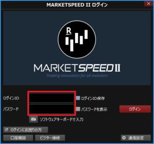マーケットスピード手順2