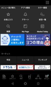 iSPEED手順3