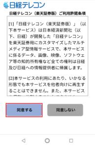 iESPED手順5