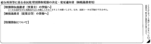 住民税の決定・変更通知書