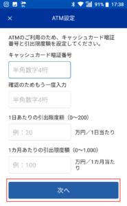 アプリATM手順2