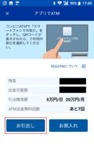 アプリでATM手順3