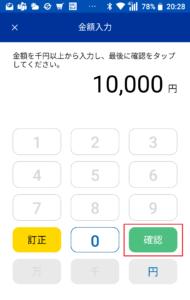 アプリでATM手順4