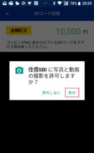 アプリでATM手順5