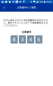 アプリでATM手順8
