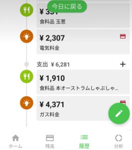 家計簿アプリ画面
