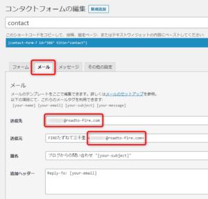 ContactForm7設定手順