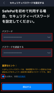 SafePal移行手順