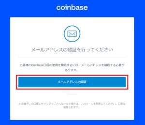 Coinbase口座開設手順